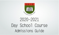 Day School Admission Guide