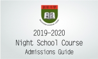 Night School Admission Guide